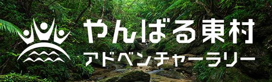 160923yanbaruhigashi_adventure_B