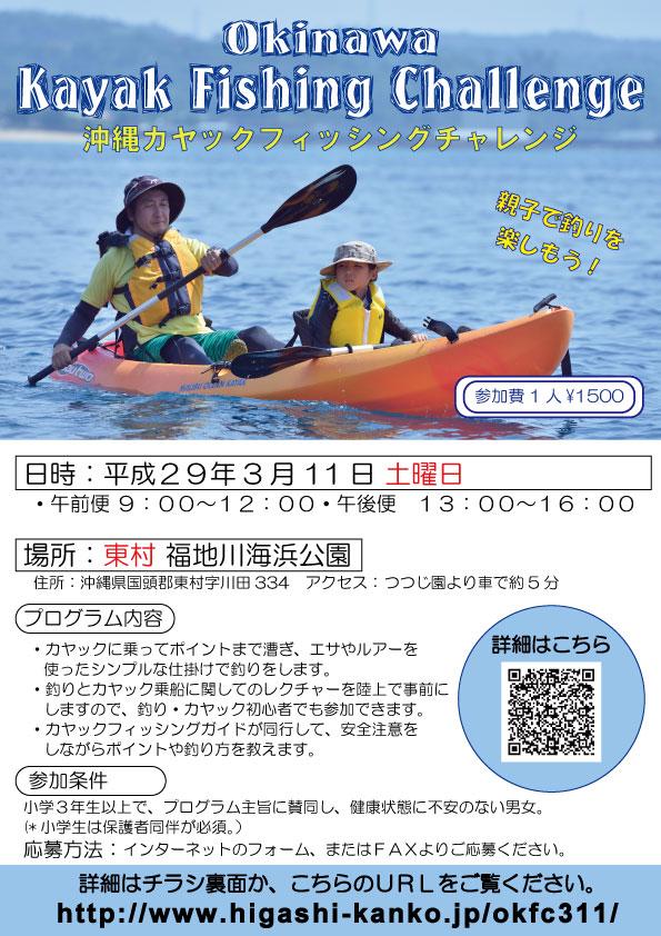 カヤックフィッシングチャレンジ311ーチラシ表JPG