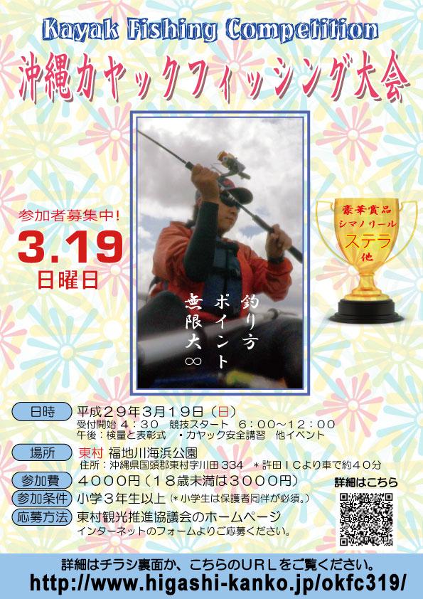 沖縄カヤックフィッシング大会ーチラシ表