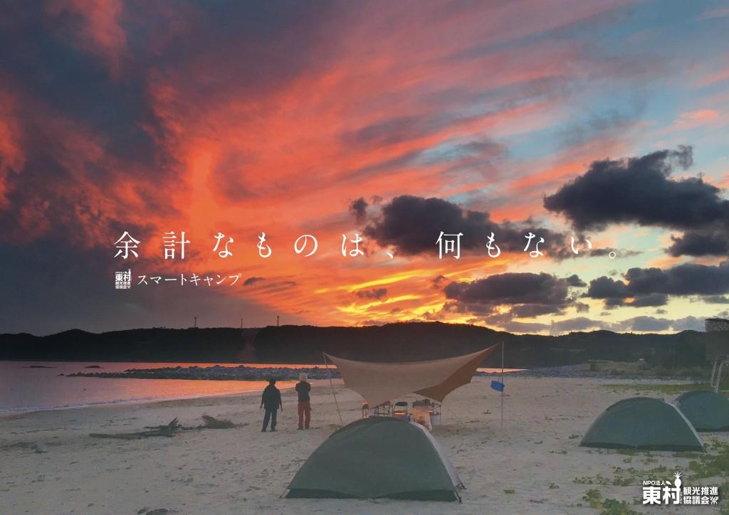スマートキャンプ写真