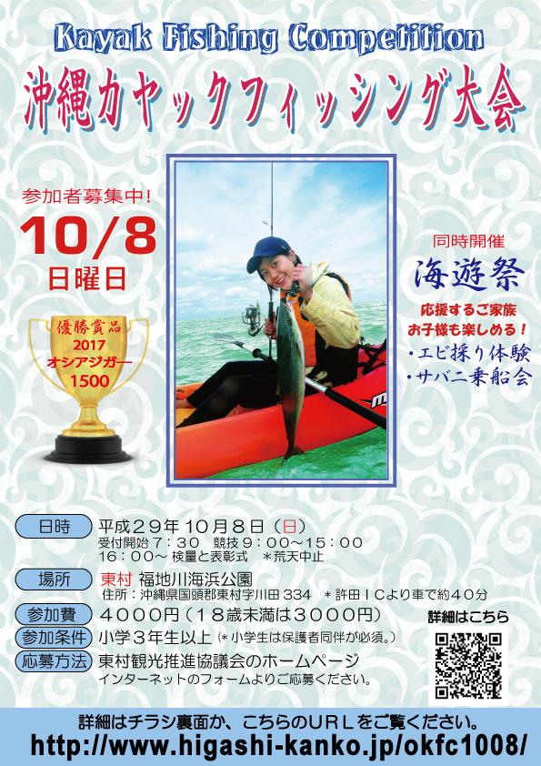 沖縄カヤックフィッシング大会2017秋ーチラシ表2