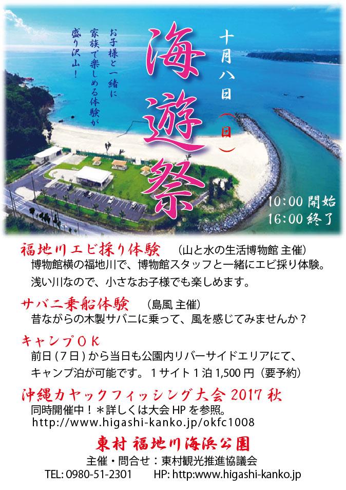 海遊祭ーチラシJPG