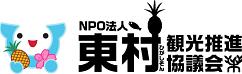 東村観光推進協議会