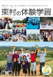 東村の体験学習